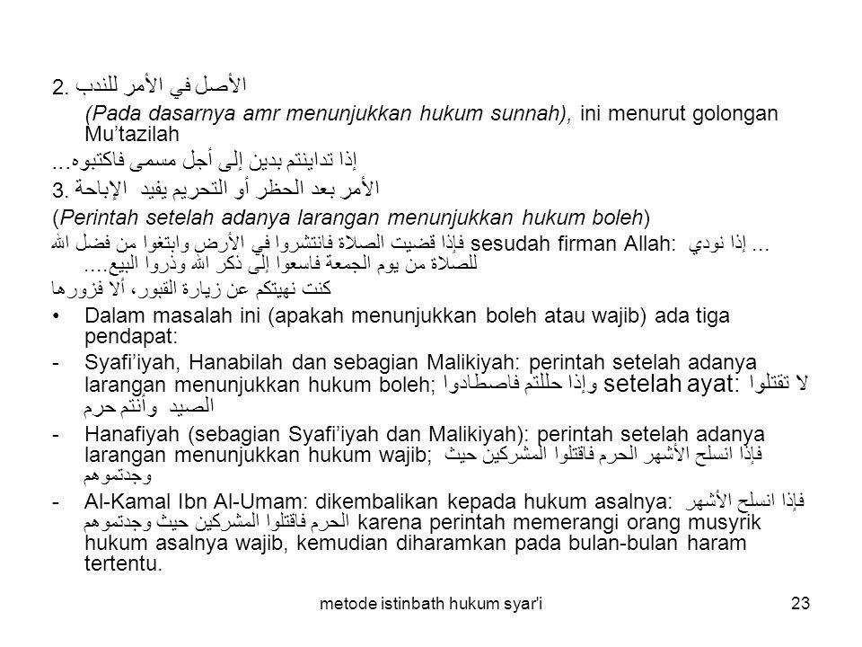 metode istinbath hukum syar'i23 2. الأصل في الأمر للندب (Pada dasarnya amr menunjukkan hukum sunnah), ini menurut golongan Mu'tazilah إذا تداينتم بدين