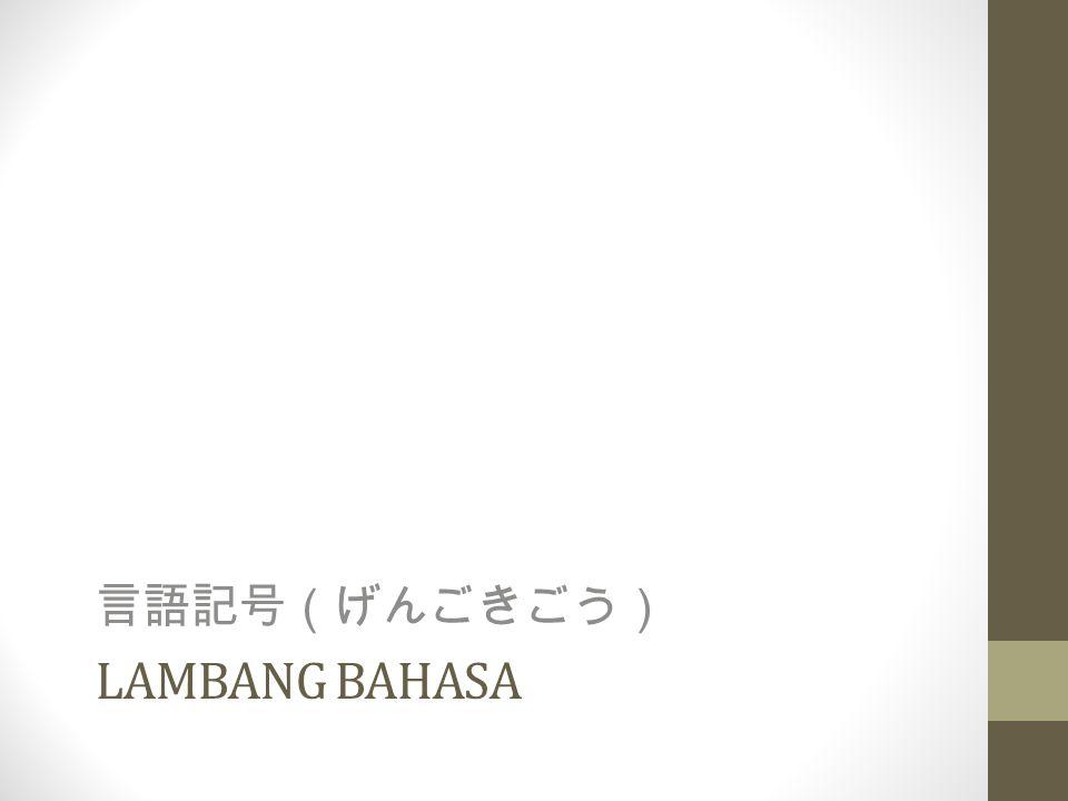 LAMBANG BAHASA 言語記号(げんごきごう)