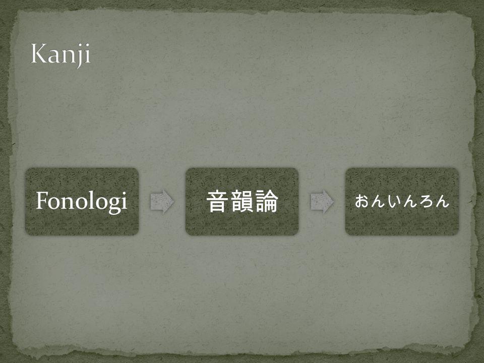 Fonologi 音韻論 おんいんろん