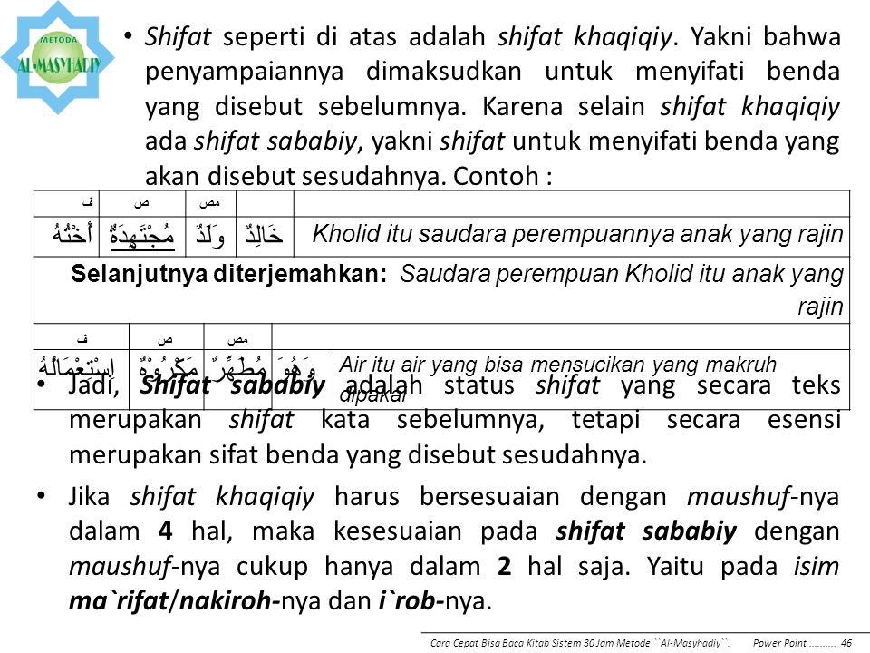 Shifat seperti di atas adalah shifat khaqiqiy. Yakni bahwa penyampaiannya dimaksudkan untuk menyifati benda yang disebut sebelumnya. Karena selain shi