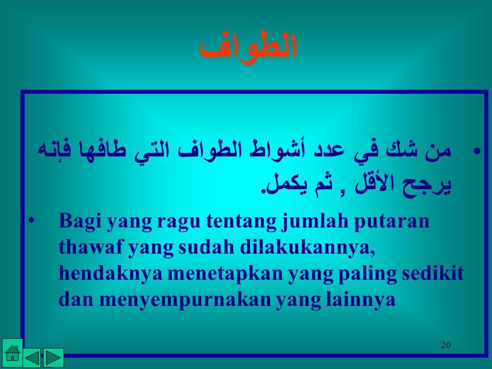 19 الطواف إذا أقيمت صلاة الفريضة وهو يطوف فإنه يصليها مع المسلمين ثم يكمل ما بقي من طوافه.