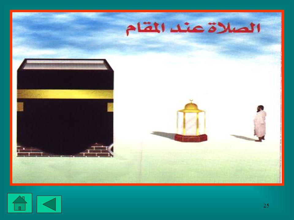 24 الصلاة عند المقام إذا لم يستطع أن يصلي الركعتين خلف المقام بسبب الزحام فإنه يصليها في مكان آخر من المسجد الحرام.