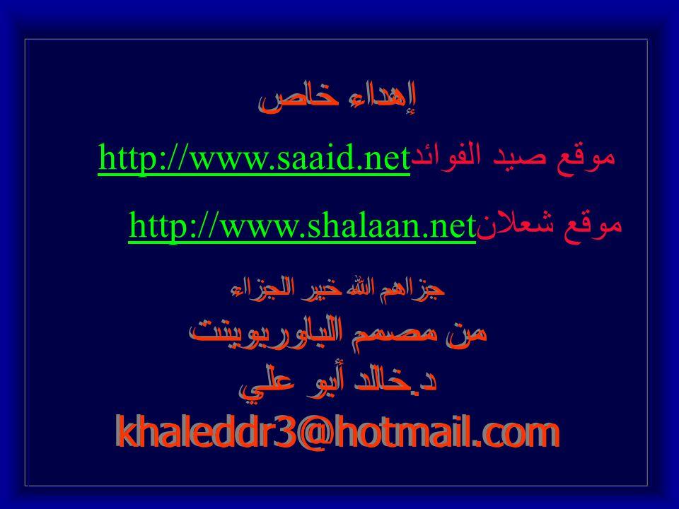 إهداء خاص جزاهم الله خير الجزاء من مصمم الباوربوينت د.