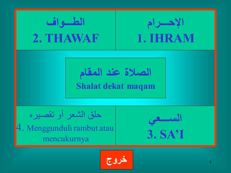 4 الســـعي 3.SA'I الطـــواف 2. THAWAF حلق الشعر أو تقصيره 4.