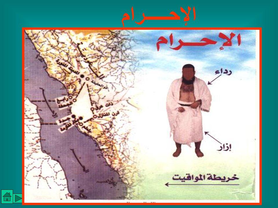 5 الإحـــــرام