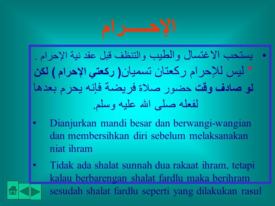 17 الطواف لا يشرع لمن يطوف أن يقبل أو يستلم أو يشير إلى الركنين الشاميين لأنه صلى الله عليه وسلم لم يفعل ذلك بهما.