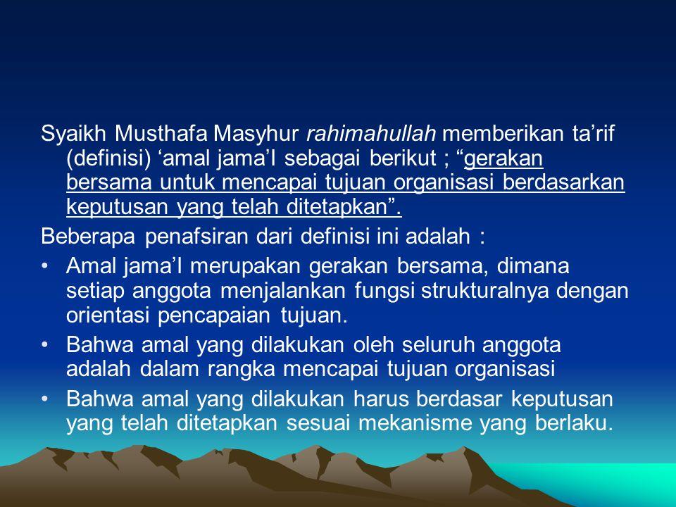 Oleh karena itu amal jama'I hanya bisa dilakukan oleh jama'ah (organisasi) yang memiliki : Ghayah (tujuan) yang jelas Manhaj (metodologi) gerakan yang kokoh Qiyadah (kepemimpinan) yang berwibawa Anggota yang meyakini manhaj Pola Pengorganisasian (tanzhim) yang rapi