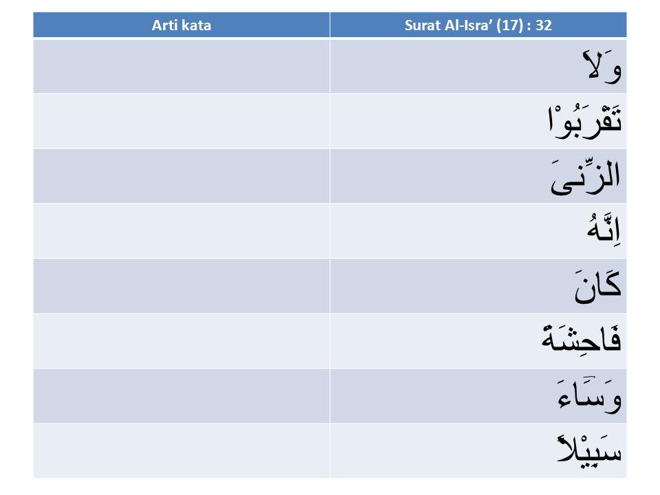 Terjemah perkata Arti kataSurat Al-Isra' (17) : 32 وَلاَ تَقْرَبُوْا الزِّنىَ اِنَّهُ كَانَ فَاحِشَةً وَسَاءَ سَبِيْلاً