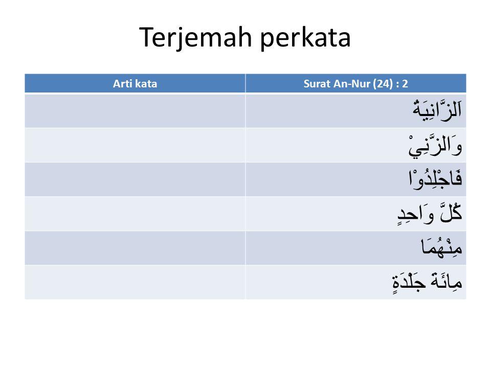 Terjemah perkata Arti kataSurat An-Nur (24) : 2 اَلزَّانِيَةُ وَالزَّنِيْ فَاجْلِدُوْا كُلَّ وَاحِدٍ مِنْهُمَا مِائَةَ جَلْدَةٍ