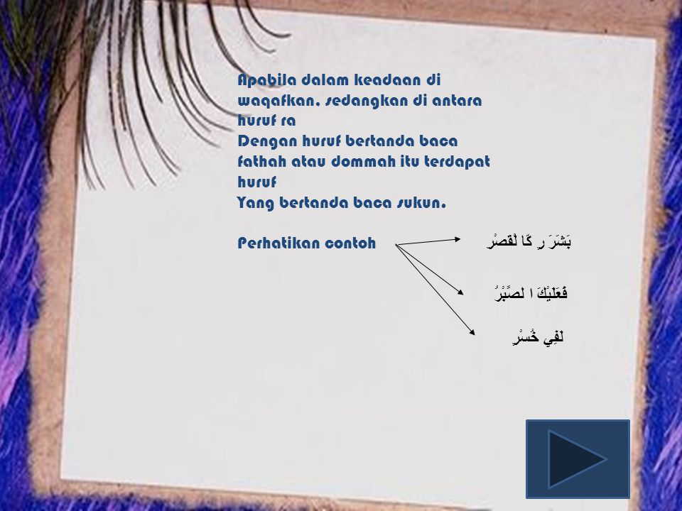 بَشَرَ رٍ كّا لْقَصْرِ فَعَلَيْكَ ا لصَّبْرُ لَفِي خُسْرٍ Apabila dalam keadaan di waqafkan, sedangkan di antara huruf ra Dengan huruf bertanda baca f