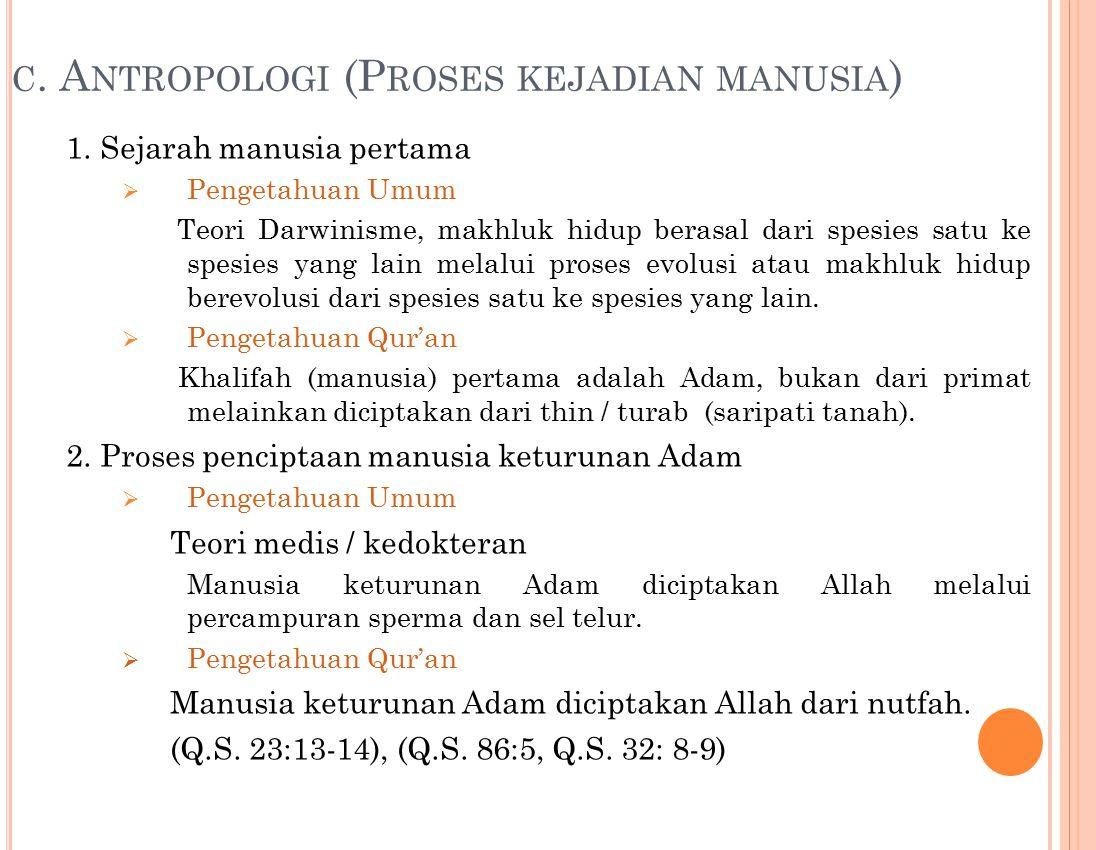 وَلَقَدْ خَلَقْنَا الإنْسَانَ مِنْ سُلالَةٍ مِنْ طِينٍ ( ١٢ ) ثُمَّ جَعَلْنَاهُ نُطْفَةً فِي قَرَارٍ مَكِينٍ ( ١٣ ) ثُمَّ خَلَقْنَا النُّطْفَةَ عَلَقَةً فَخَلَقْنَا الْعَلَقَةَ مُضْغَةً فَخَلَقْنَا الْمُضْغَةَ عِظَامًا فَكَسَوْنَا الْعِظَامَ لَحْمًا ثُمَّ أَنْشَأْنَاهُ خَلْقًا آخَرَ فَتَبَارَكَ اللَّهُ أَحْسَنُ الْخَالِقِينَ ( ١٤ ) 12.