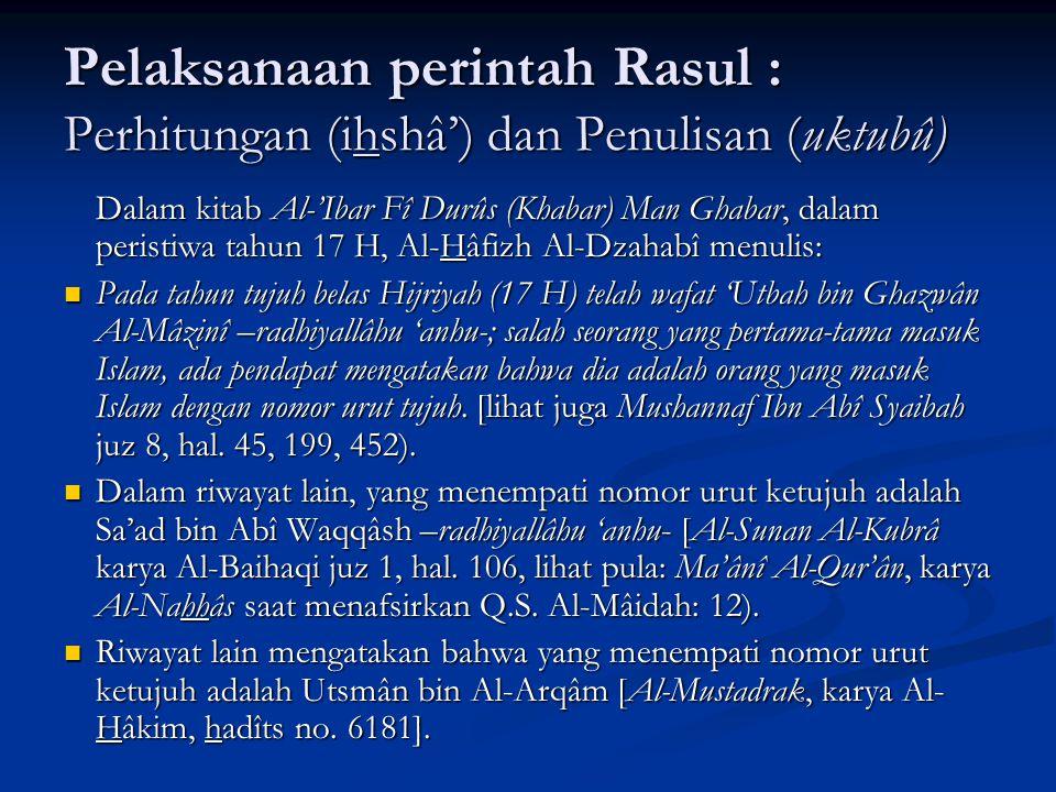 Dalam kitab Al-'Ibar Fî Durûs (Khabar) Man Ghabar, dalam peristiwa tahun 17 H, Al-Hâfizh Al-Dzahabî menulis: Pada tahun tujuh belas Hijriyah (17 H) telah wafat 'Utbah bin Ghazwân Al-Mâzinî –radhiyallâhu 'anhu-; salah seorang yang pertama-tama masuk Islam, ada pendapat mengatakan bahwa dia adalah orang yang masuk Islam dengan nomor urut tujuh.