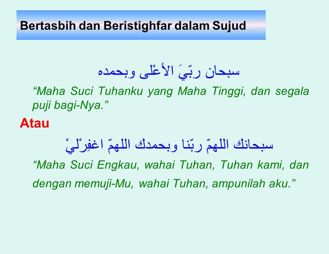 """وبحمده الأعْلى ربّيَ سبحان """"Maha Suci Tuhanku yang Maha Tinggi, dan segala puji bagi-Nya."""" Atau اغفِرْليْ اللهمّ وبحمدك ربّنا اللهمّ سبحانك """"Maha Suci"""