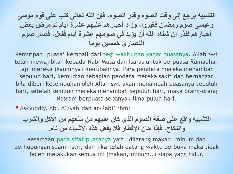  Ibnu Abbas ra: وهم اليهود - في قول ابن عباس - ثلاثة أيام ويوم عاشوراء.