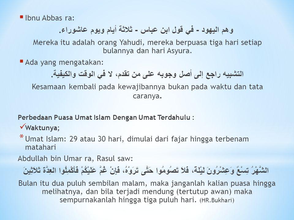 Dikatakan dalam sejarah; Rasul saw sempat melaksanakan puasa Ramadhan, dan berpuasa 29 hari selama delapan kali sedang berpuasa 30 hari hanya satu kali.