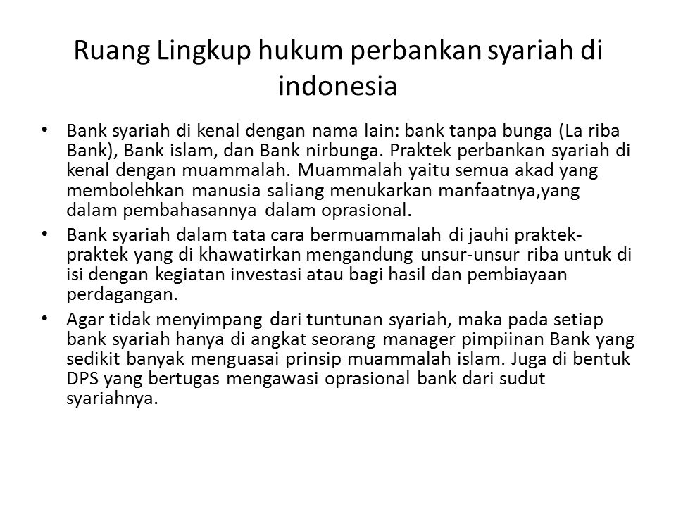 Ruang Lingkup hukum perbankan syariah di indonesia Bank syariah di kenal dengan nama lain: bank tanpa bunga (La riba Bank), Bank islam, dan Bank nirbu