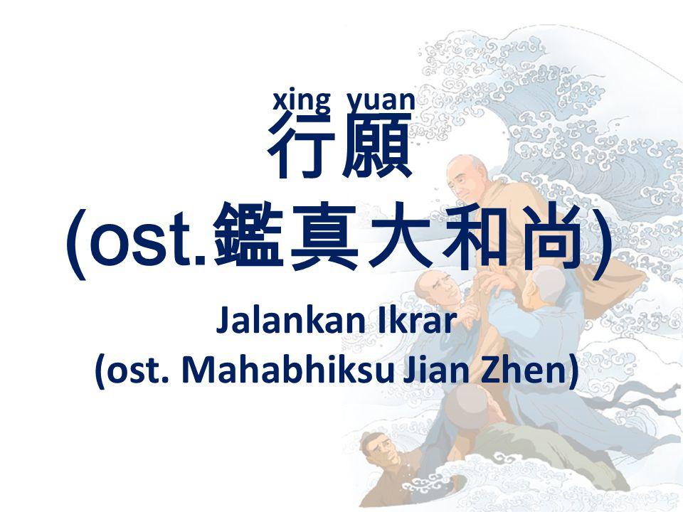 行願 (ost. 鑑真大和尚 ) Jalankan Ikrar (ost. Mahabhiksu Jian Zhen) xing yuan