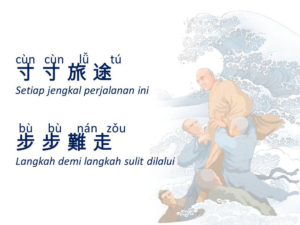 shǒu zhī bù dòng qù qù qù 守 之 不 動 去 去 去守 之 不 動 去 去 去 Teguh tak tergoyahkan...