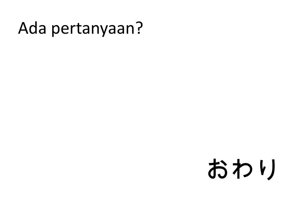 Ada pertanyaan? おわり