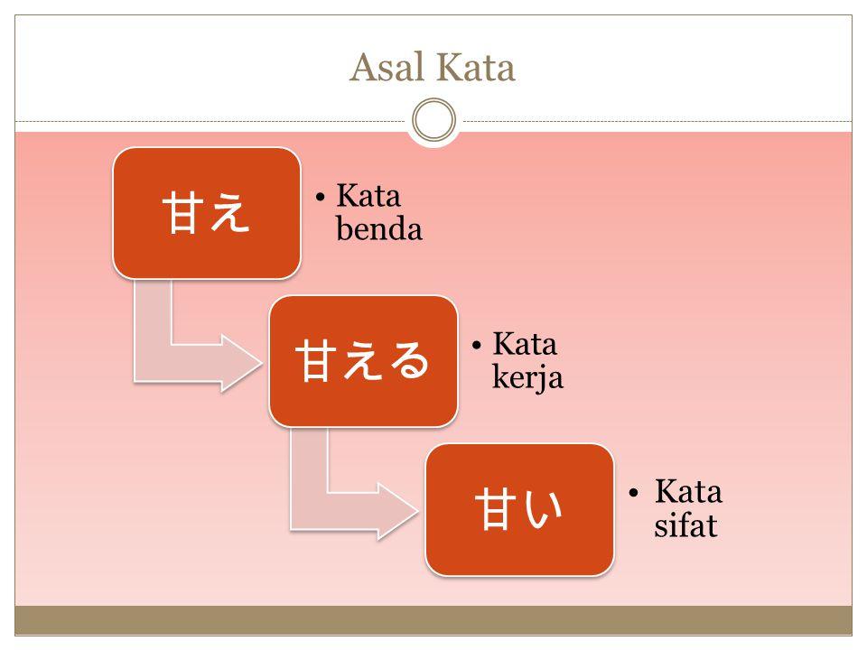 Daftar Pustaka Is amae key to understanding Japanese culture.