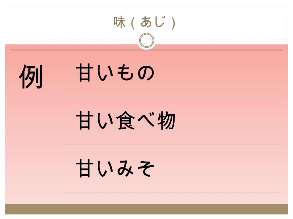 Amae sebagai fenomena Amae sebagai fenomena di Jepang kadang dianggap berlebihan, misalnya bisa saja seorang perempuan berumur 40 tahun akan bertingkah seperti gadis 15 tahun..