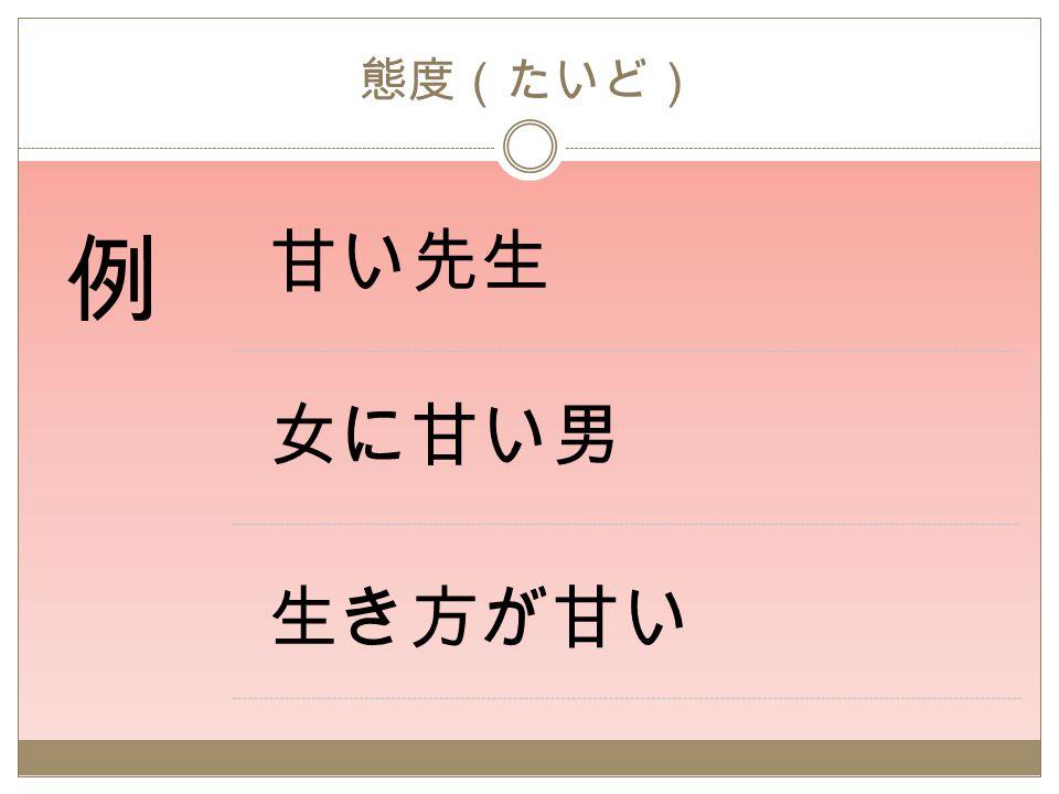 Amae by Takeo doi Istilah Amae muncul dalam dunia psikologi Jepang setelah dipopulerkan oleh Dr.