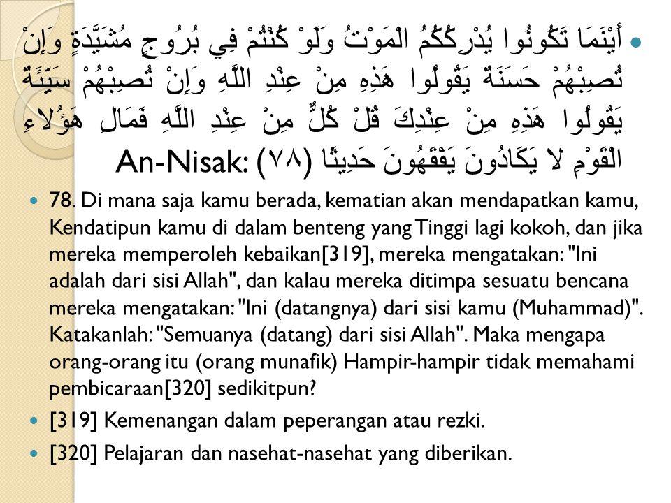 B. Peran Iman dan Taqwa Dalam Menjawab Problema dan Tantangan Kehidupan Modern 1. Iman melenyapkan kepercayaan pada kekuasaan benda Q.S. Al-Fatihah :