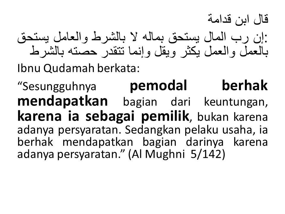 Standar Ganda Perbankan Syariah