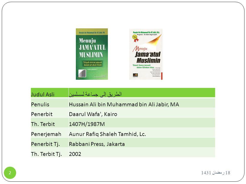Judul Asli الطريق إلى جماعة لمسلمين PenulisHussain Ali bin Muhammad bin Ali Jabir, MA PenerbitDaarul Wafa', Kairo Th. Terbit1407H/1987M PenerjemahAunu