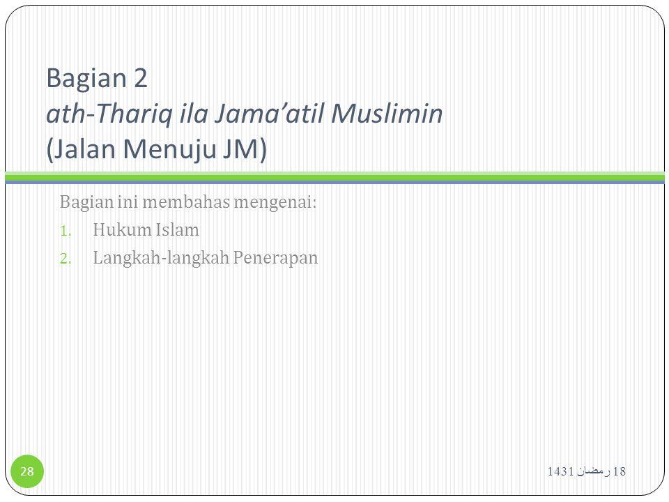 Bagian 2 ath-Thariq ila Jama'atil Muslimin (Jalan Menuju JM) Bagian ini membahas mengenai: 1. Hukum Islam 2. Langkah-langkah Penerapan 18 رمضان 1431 2
