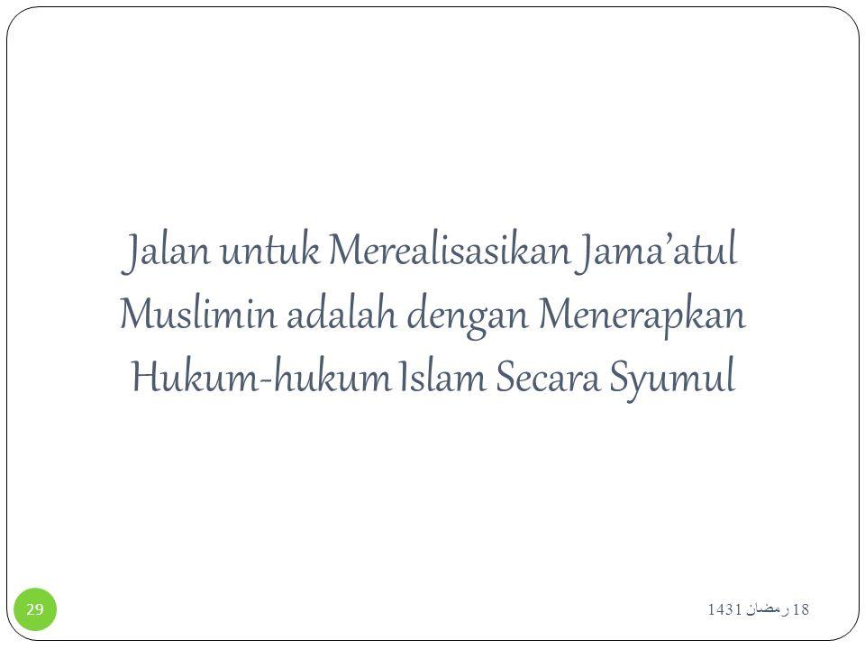 Jalan untuk Merealisasikan Jama'atul Muslimin adalah dengan Menerapkan Hukum-hukum Islam Secara Syumul 18 رمضان 1431 29