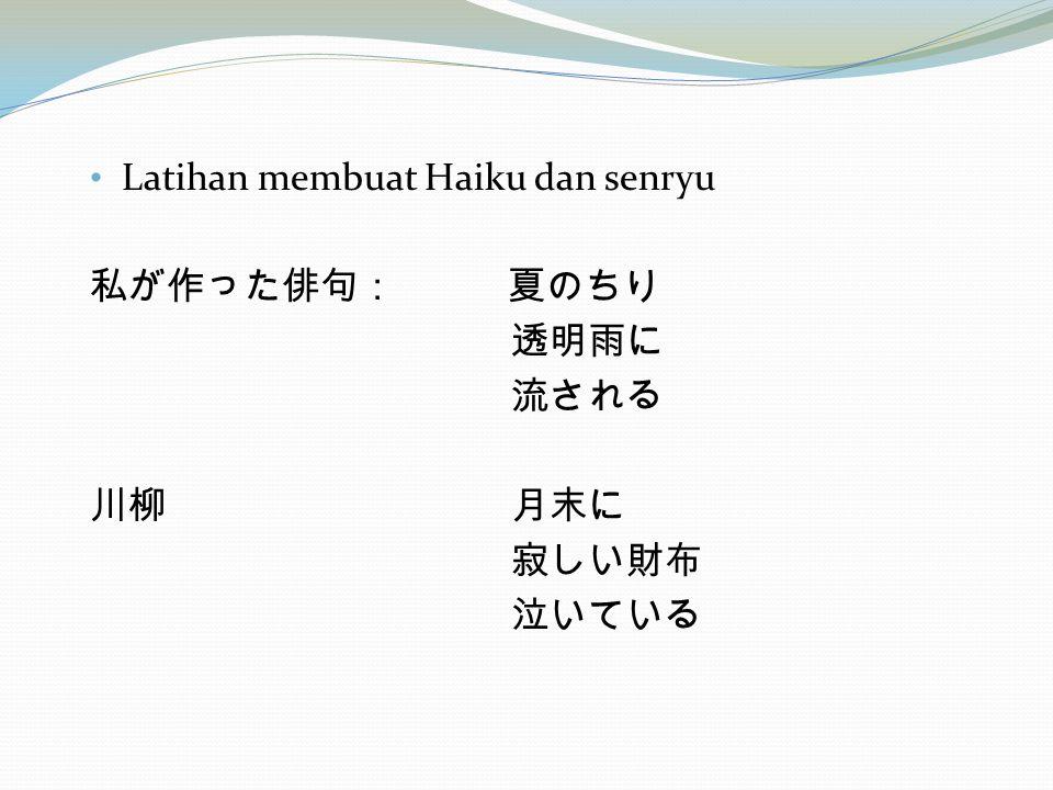 Latihan membuat Haiku dan senryu 私が作った俳句: 夏のちり 透明雨に 流される 川柳月末に 寂しい財布 泣いている