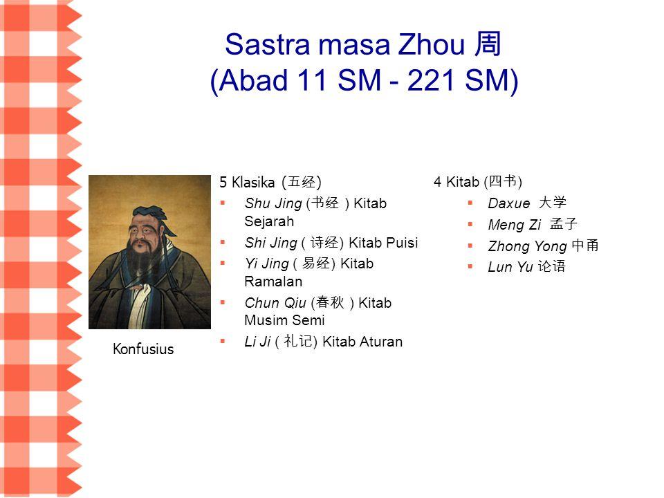  Daoisme (daojia 道家 )  Daodejing 道德經, Laozi 老 子  Seni Berperang (sunzi bingfa 孙子兵法 ) olehSun Tzu Lao Zi Sun Zi