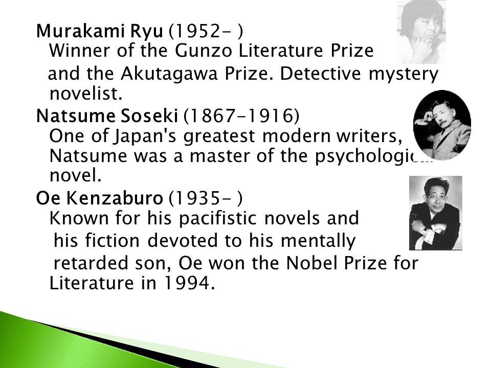 Murakami Ryu (1952- ) Winner of the Gunzo Literature Prize and the Akutagawa Prize. Detective mystery novelist. Natsume Soseki (1867-1916) One of Japa