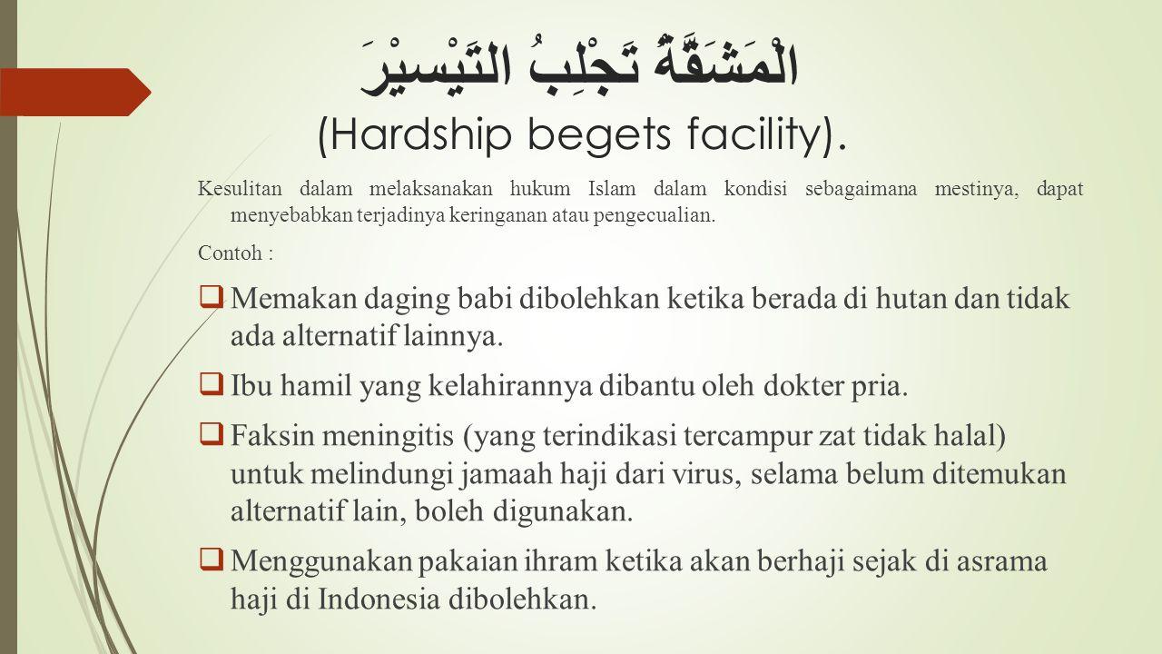 الْمَشَقَّةُ تَجْلِبُ التَيْسيْرَ (Hardship begets facility). Kesulitan dalam melaksanakan hukum Islam dalam kondisi sebagaimana mestinya, dapat menye