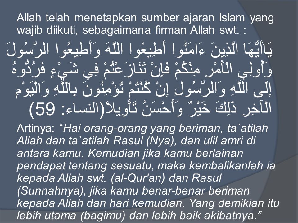 Allah telah menetapkan sumber ajaran Islam yang wajib diikuti, sebagaimana firman Allah swt. : يَاأَيُّهَا الَّذِينَ ءَامَنُوا أَطِيعُوا اللَّهَ وَأَط
