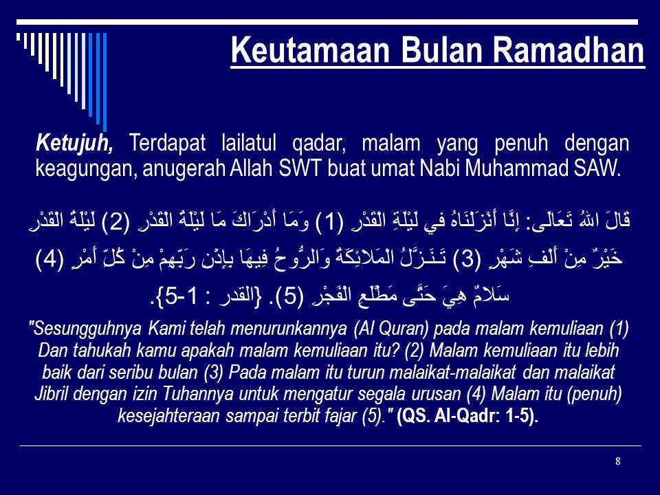 8 Keutamaan Bulan Ramadhan Ketujuh, Terdapat lailatul qadar, malam yang penuh dengan keagungan, anugerah Allah SWT buat umat Nabi Muhammad SAW. قَالَ