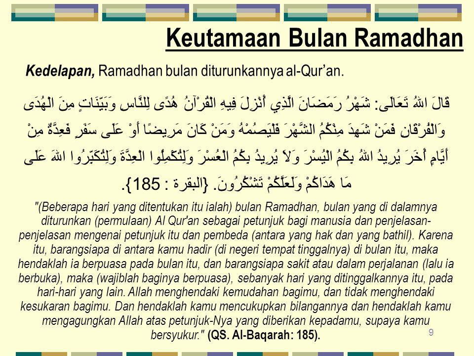 9 Keutamaan Bulan Ramadhan Kedelapan, Ramadhan bulan diturunkannya al-Qur ' an. قَالَ اللهُ تَعَالَى : شَهْرُ رَمَضَانَ الَّذِي أُنْزِلَ فِيهِ الْقُرْ