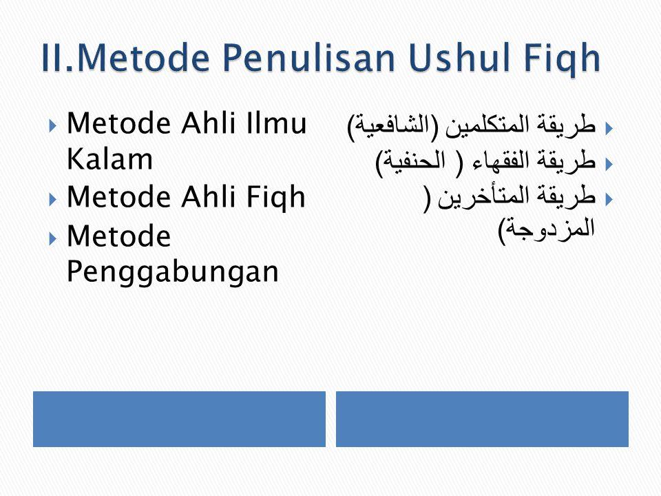  Metode Ahli Ilmu Kalam  Metode Ahli Fiqh  Metode Penggabungan  طريقة المتكلمين ( الشافعية )  طريقة الفقهاء ( الحنفية )  طريقة المتأخرين ( المزدوجة )