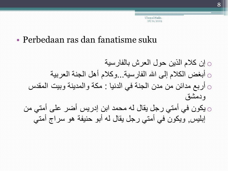Perbedaan ras dan fanatisme suku o إن كلام الذين حول العرش بالفارسية o أبغض الكلام إلى الله الفارسية...