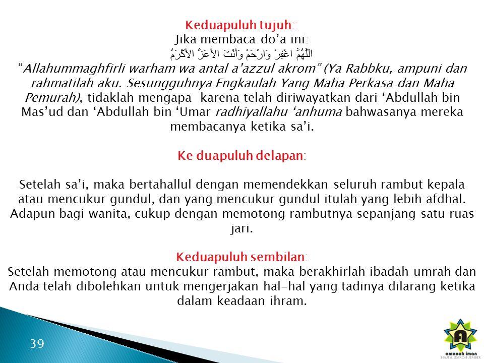 Keduapuluh tujuh:: Jika membaca do'a ini: اللَّهُمَّ اغْفِرْ وَارْحَمْ وَأَنْتَ الأَعَزُّ الأَكْرَمُ Allahummaghfirli warham wa antal a'azzul akrom (Ya Rabbku, ampuni dan rahmatilah aku.