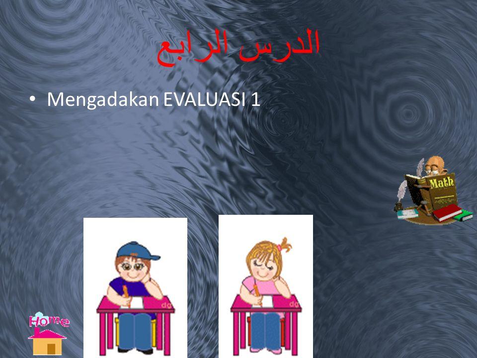 والدرس الثالث 1. Menyimak cerita dalam bentuk narasi sederhana bertema الهواية. 2. Menyebutkan mufrodat. 3.Menentukan ide pokok. 4. Menghubungkan ide