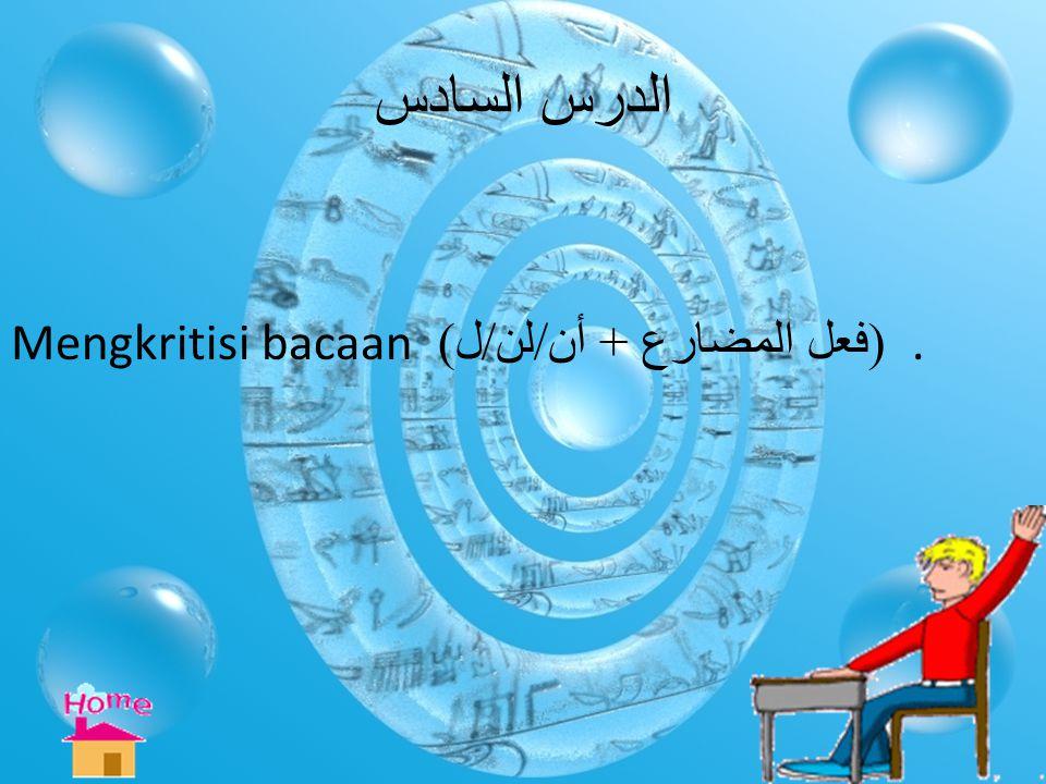 الدرس الخامس Menyimak cerita dalam bentuk dialog sederhana bertema الهواية. Menyebutkan mufrodat dan lawan kata ( المتردد ).
