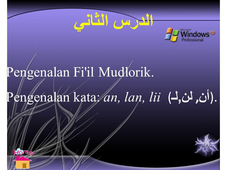 الدرس الأول Mendengarkan & menirukan mufrodat yang berhubungan dengan الهواية (hobi). Menyebutkan sinonim ( المرادف ) dalam bentuk kalimat, frasa, dan
