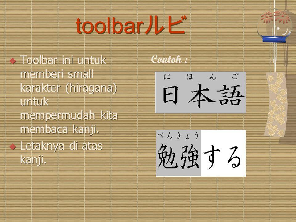 toolbar ルビ  Toolbar ini untuk memberi small karakter (hiragana) untuk mempermudah kita membaca kanji.