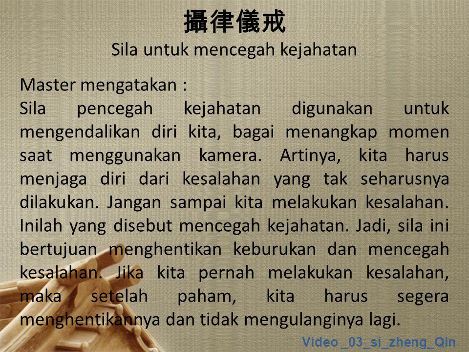 1 攝律儀戒 Sila untuk mencegah kejahatan Master mengatakan : Sila pencegah kejahatan digunakan untuk mengendalikan diri kita, bagai menangkap momen saat m