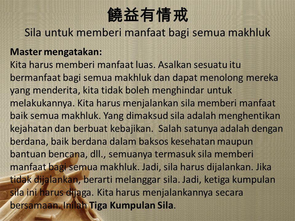 1 Master mengatakan: Kita harus memberi manfaat luas. Asalkan sesuatu itu bermanfaat bagi semua makhluk dan dapat menolong mereka yang menderita, kita