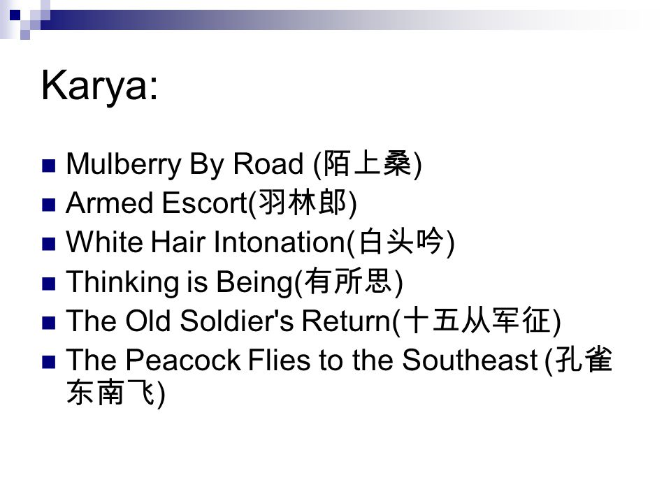 Karya: Mulberry By Road ( 陌上桑 ) Armed Escort( 羽林郎 ) White Hair Intonation( 白头吟 ) Thinking is Being( 有所思 ) The Old Soldier's Return( 十五从军征 ) The Peacoc