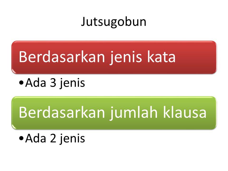 Jutsugobun