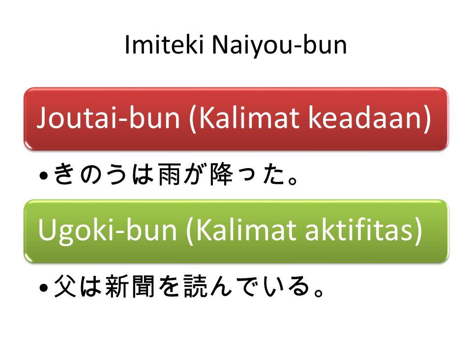 Imiteki Naiyou-bun